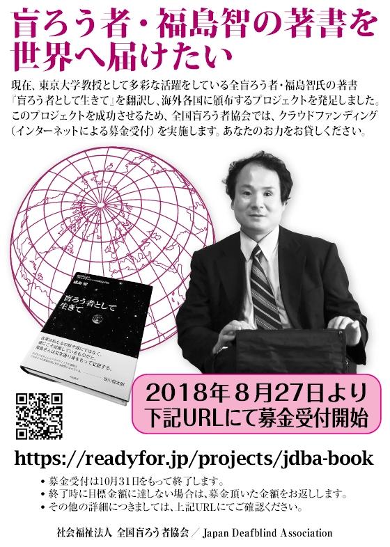 福島智氏の著書『盲ろう者として生きて』の英訳版刊行に向けたクラウドファンディングについて