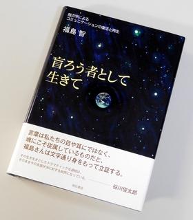 fukushima-book-JP.JPG